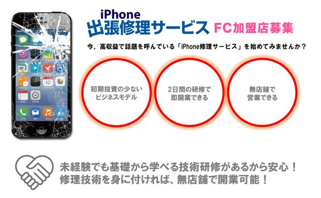 iphone出張サービスFC加盟店募集!