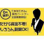 【Yahoo等の様々なメディアに取り上げられた日本初ポータルサイト運営ビジネス】初期費用ゼロ円の商材