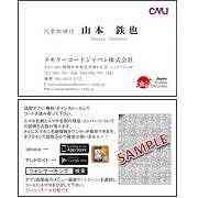 日本初!名刺革命「リーフレット・スマホ名刺」の商材