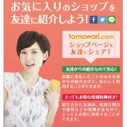 驚異の友人紹介システム『tomowari.com』の商材
