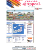 地域密着型の『@Appeal』(アットアピール)の商材