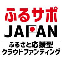 ふるサポJAPAN~ふるさと応援型クラウドファンディング~の商材