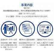 WEB制作/WEB広告の商材