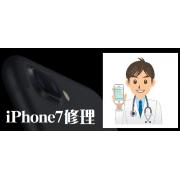 iPhone7液晶パネル交換対応開始の商材