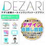 定額制デザイン請負サービス DEZARI(デザり放題)の商材