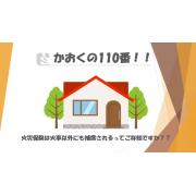 かおくの110番!!火災保険申請サポート!の商材
