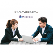 オンライン商談システム「Mee2box」の画像