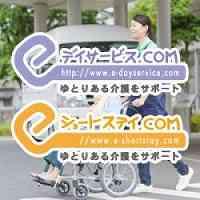 介護業界向け「e-シリーズ」の商材