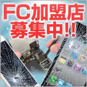 総務省登録修理業のiPhone修理FC店募集の商材