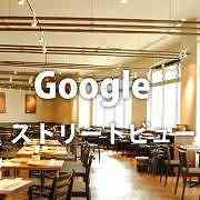 株式会社エリアが提供するGoogleストリートビュー・室内版の商材