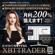 XBT TRADERの商材