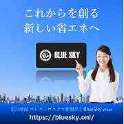 電気料金削減の新商品「BlueSkyプレート」の商材