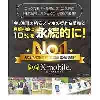 X-mobile 格安SIM 販売代理店募集!!の画像