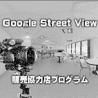 グーグルストリートビュー撮影に関わる事前業務の商材
