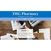 「海外医薬品・コスメ・サプリメントの個人輸入代行ビジネス」の商材