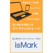 法人向けクラウドファイルサーバixMark(イクスマーク)の商材
