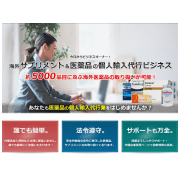 「海外医薬品・コスメ・サプリメントの個人輸入代行ビジネス」の画像