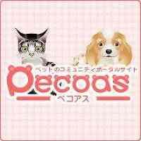 ペットコミニュティポータル情報サイト「PECOASペコアス」の商材
