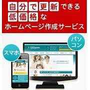 低価格なスマホサイト付きHP作成ツール【あきばれホームページ】の商材