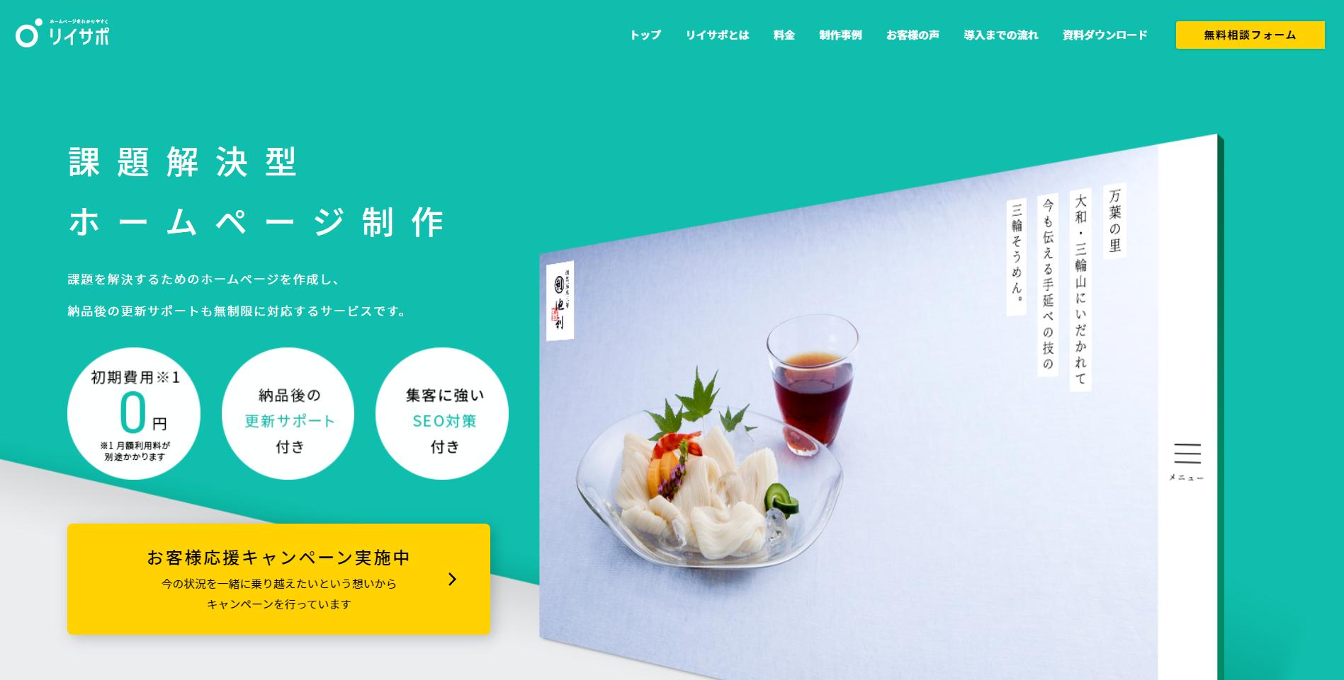 WEBサイト制作サービス「リイサポ」の画像