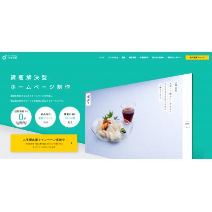 WEBサイト制作サービス「リイサポ」の商材