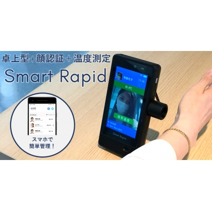 卓上型顔認証温度測定機 Smart Rapidの商材