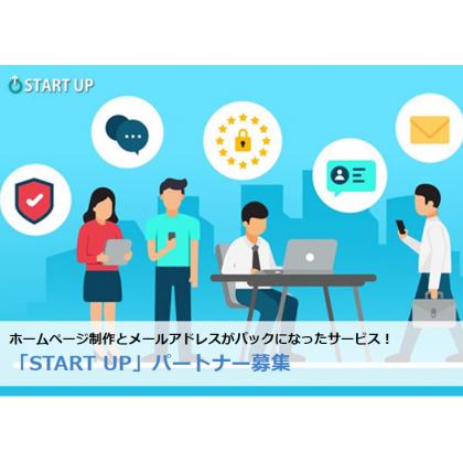 ホームページとレンタルサーバがセットになったサービス:STARTUPの商材