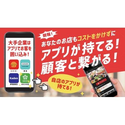 店舗アプリのシステムの商材