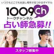 1009chトークチャンネルの商材