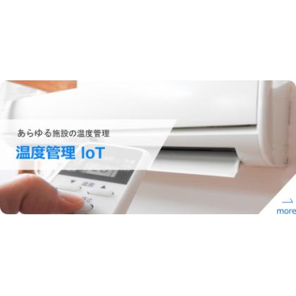 ケミオット温度管理システムの商材