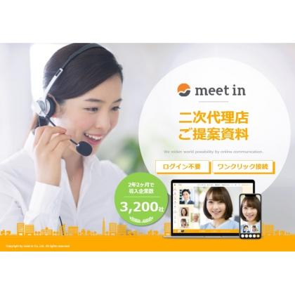 大人数向けオンライン商談・WEB会議ツール「meet in」の商材
