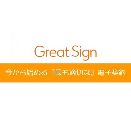 オンライン電子契約ツール「Great Sign」の商材