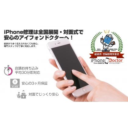 省スペース・低コスト・未経験大歓迎!iPhone修理の商材