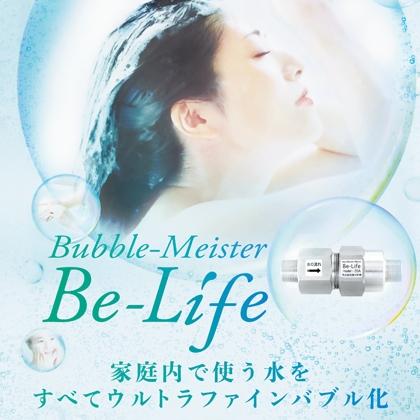 ウルトラファインバブル バブルマイスター「Be-Life」の商材