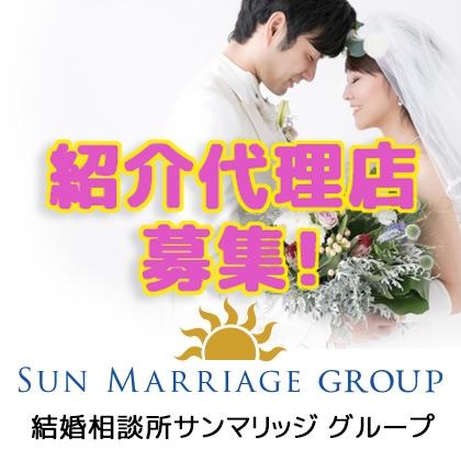 結婚相談所サンマリッジグループの紹介代理店の商材