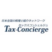 税理士紹介サービス「タックスコンシェルジュ」の商材