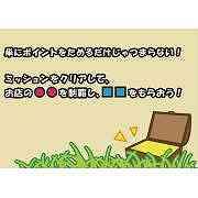 ミッションクリア型集客ツール「ク→コレ」の商材