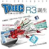 Tweet R3 pro (ツィーク アール3 プロ)の商材